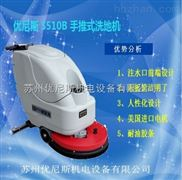 手推式洗地机工厂清洁专用洗地机