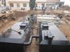 HRD一体化废水处理设备