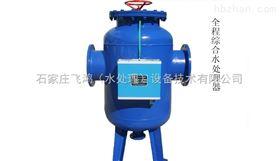 智能全程综合水处理器