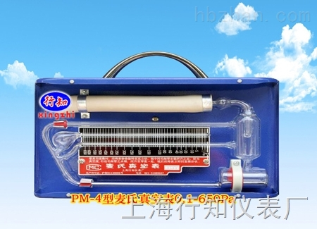 PM-4麦氏真空表-麦氏真空表