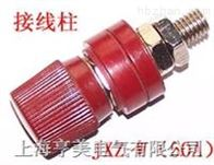 JXZ-W(50A)型接线柱