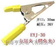 EYJ-30鳄鱼夹
