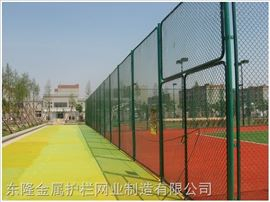 足球场防护网.排球场防护网.篮球场防护网.网球场防护网