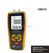 数字差压计GM510