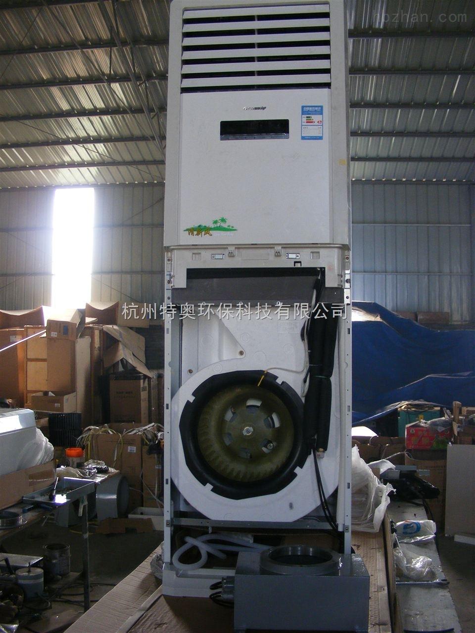 珠海防爆空调生产厂家