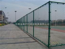 体育足球场围网