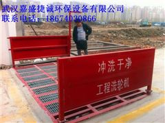 郑州工地自动冲洗设备厂家GC-11