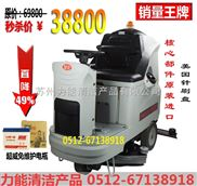 蘇州工廠駕駛式洗地機KL660B