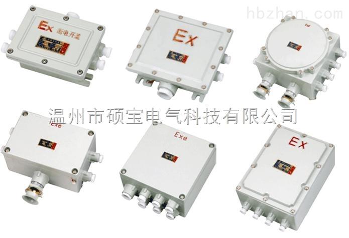 BJX系列防爆接线箱/防爆接线箱价格