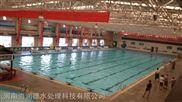 海润德恒温游泳池水处理