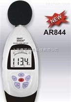 數字噪音計/分貝儀/聲級計AR844 可接電腦/AR834升級版