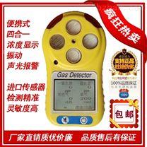 便攜式多功能氣體檢測儀