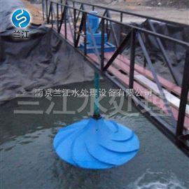 硝化池搅拌机 G/QSJ双曲线搅拌机特点及价格