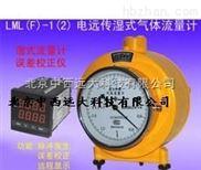 電遠傳濕式氣體流量計型號:ZX3M/LML-1庫號:M396066