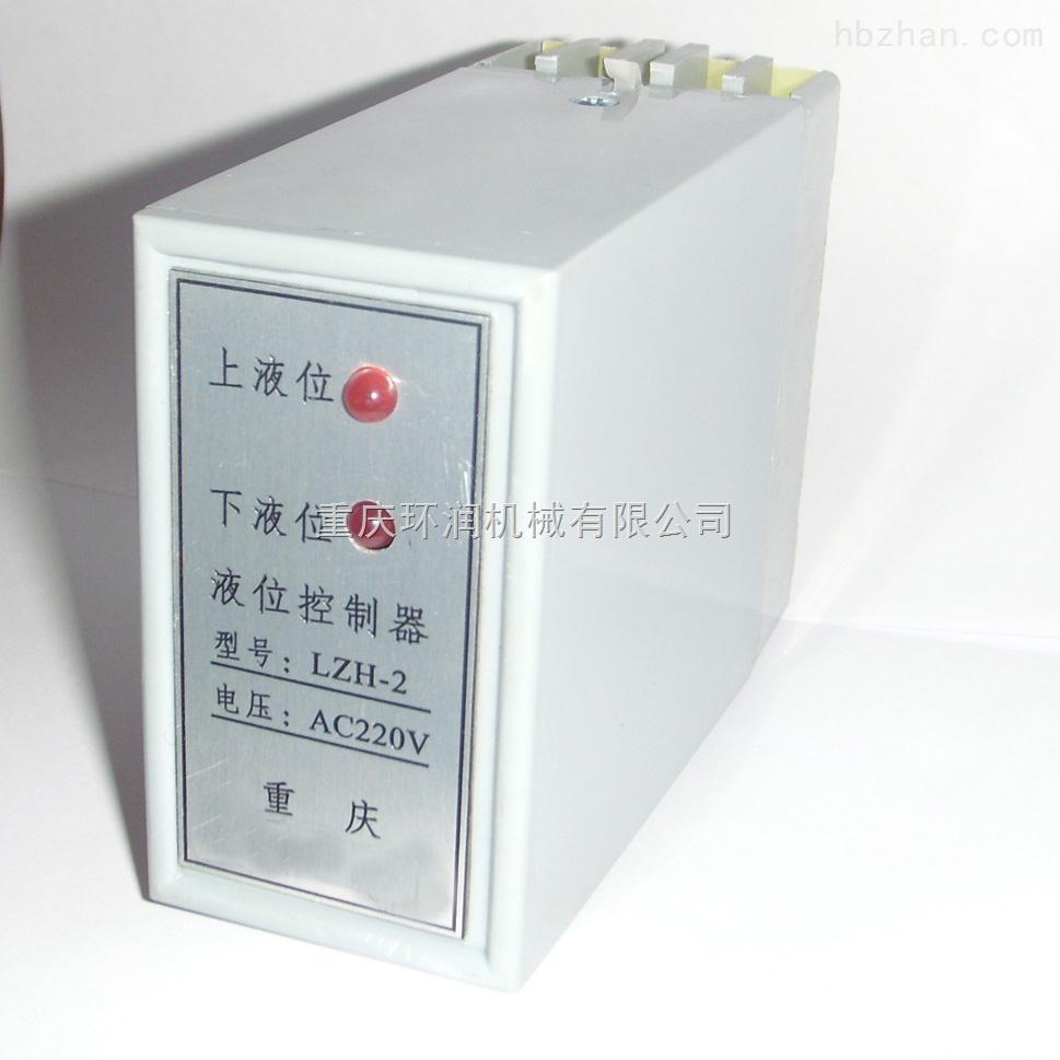 LZH-2红外线液位控制器/油位控制器(真空滤油机配件)