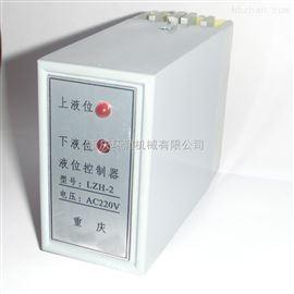 LZH-2LZH-2红外线液位控制器/油位控制器(真空滤油机配件)