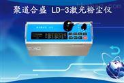 呼吸性粉塵測定儀
