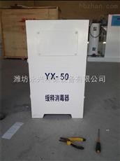 YX永兴厂家生产直销 缓释消毒器 价格优惠欢迎来电咨询