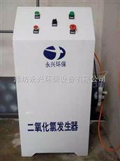 潍坊永兴环保设备供应海南牙科门诊医疗污水处理设备,二氧化氯发生器