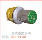 台雄SAN-21401壁式遥控水阀