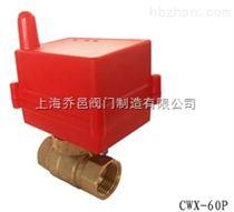 CWX-60PB無線溫度控製閥/微型電動球閥