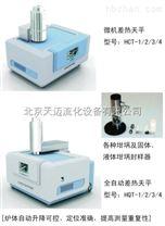 綜合熱分析儀(微機差熱天平)