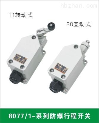 防爆接线盒-bhd51不锈钢防爆接线盒厂家