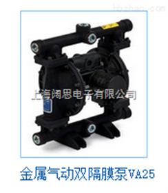 VA25弗尔德VERDERAIR双隔膜金属气动泵VA25,远程控制可满足不同工艺及介质的输送