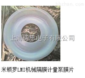米顿罗计量泵隔膜片上海市闵行区光华路188号上海阔思现货促销米顿罗LMI计量泵隔膜片