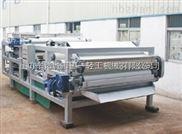 供应-浓缩一体化带式压滤机