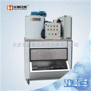 500公斤小型方塊製冰機