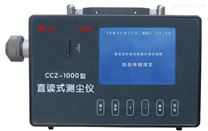 CCZ-1000型礦用直讀式粉塵濃度測定儀