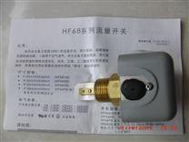 HF68A,HF68B,HF68P,HF68S水流量開關