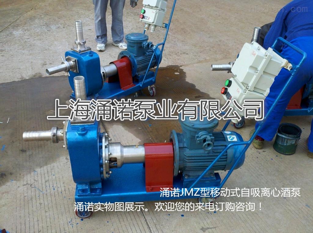 本移动式自吸离心酒泵具有结构紧凑,操作简便,体积小,重量轻,性能稳定