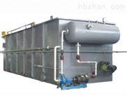 加压溶气气浮机 溶气气浮装置
