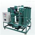 通瑞牌TR/ZJD-R润滑油除酸再生多功能滤油机
