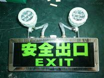超亮度消防双头照明灯 安全出口指示灯标志灯