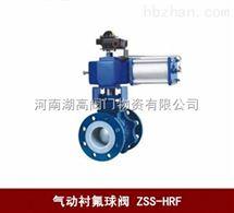 ZSS-HRF气动衬氟球阀