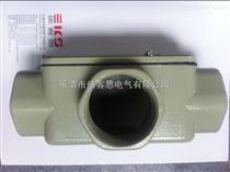 BHC-B3/4铸铝合金防爆穿线盒螺纹规格