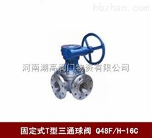 Q48F/H固定式T型三通球阀