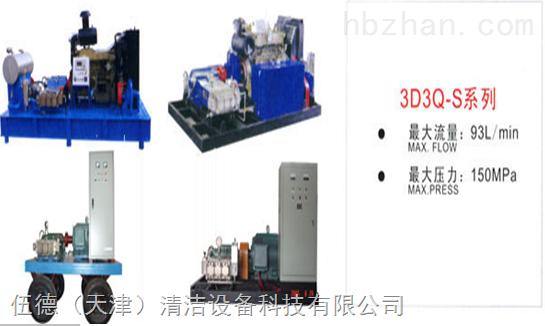 wd150/53-1500公斤高压清洗机-伍德(天津)清洁设备