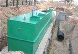 WSZ1-WSZ50地埋式污水处理设备