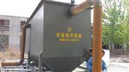 造纸污水处理设备厂家