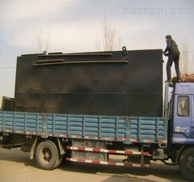 HR-AO系列小型一体化污水处理设备