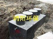 地埋式一体化污水处理设备报价