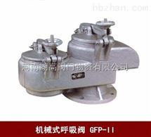 GFP-II机械式呼吸阀