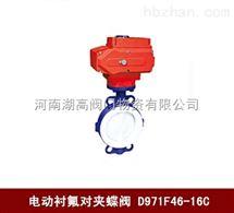 D971F46电动衬氟对夹蝶阀