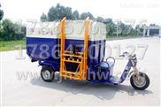 电动三轮车 垃圾车/方便快捷 装卸全自动 大容量