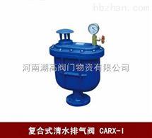 CARX-I复合式清水排气阀