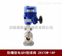 ZKV73W防爆型电动V型球阀
